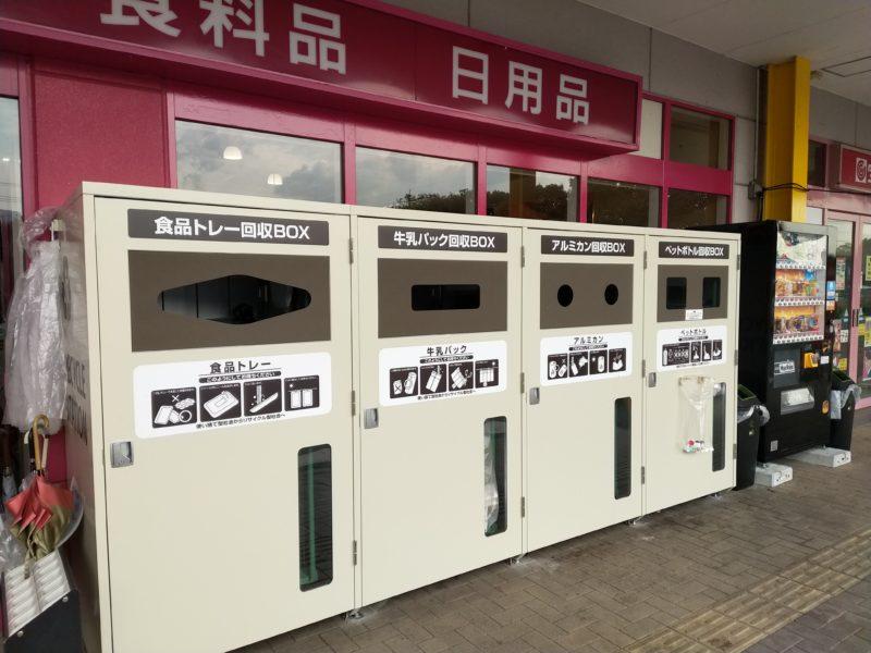 マックスバリュ基山店のリサイクルボックス、入り口