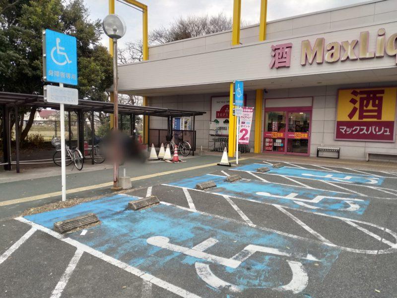 マックスバリュ基山店の障害者専用駐車場