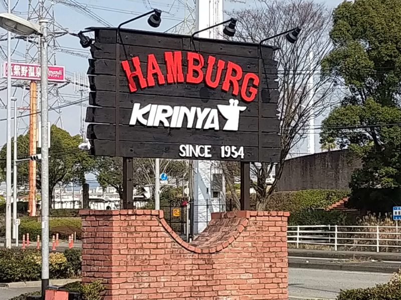基山で創業65年の国産牛手作りハンバーグの老舗:キリンヤ