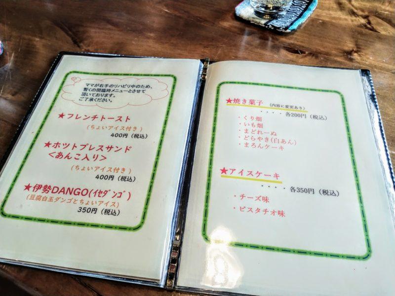 佐賀県基山町のカフェ エクラリッシュの軽食・コーヒーメニュー