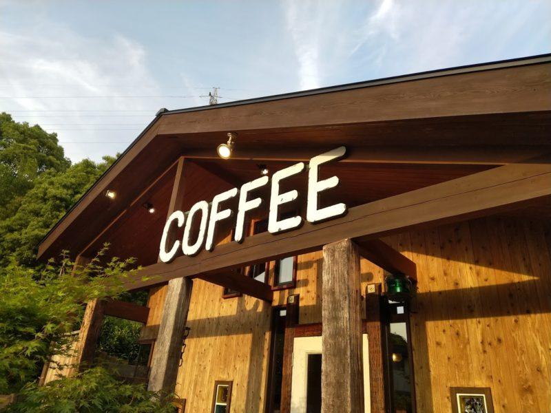 佐賀県基山町のカフェ エクラリッシュの看板